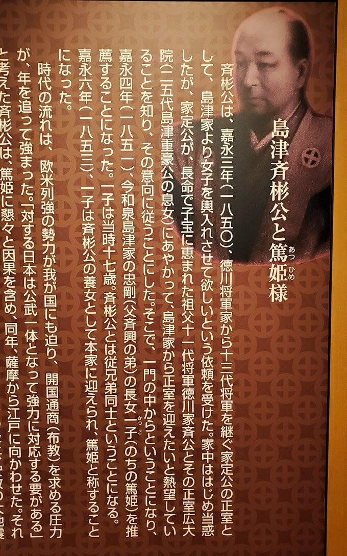 斉彬公と篤姫についてのパネル1
