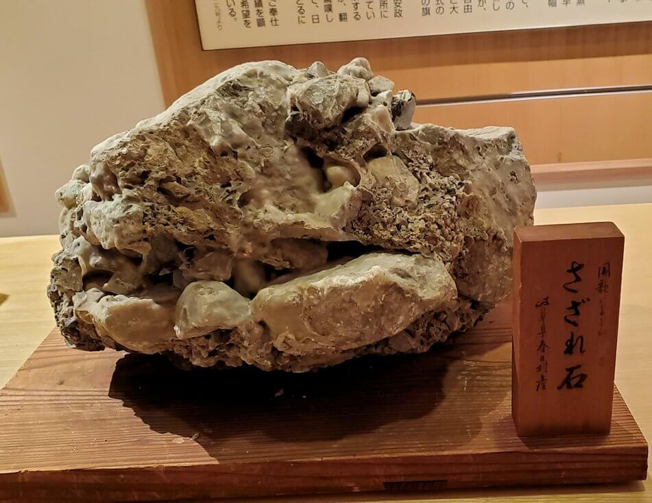 照国資料館にある、さざれ石