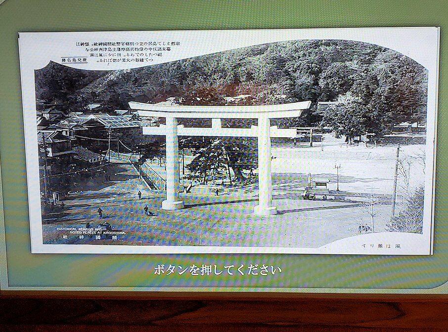 昔の照国神社