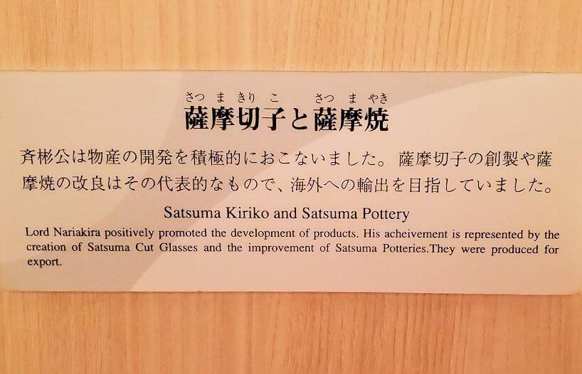 照国資料館にある、薩摩切子の作品の説明