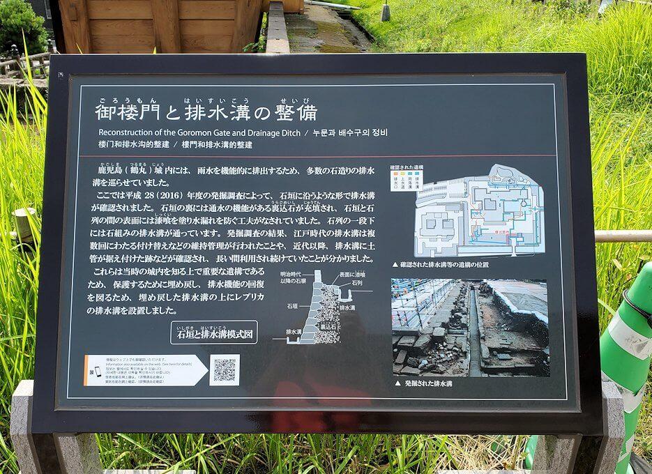 鶴丸城跡地にある説明板