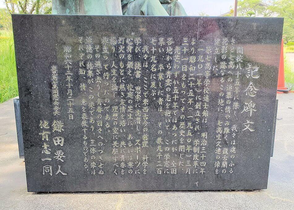 鶴丸城跡地にある七高生久遠の像1