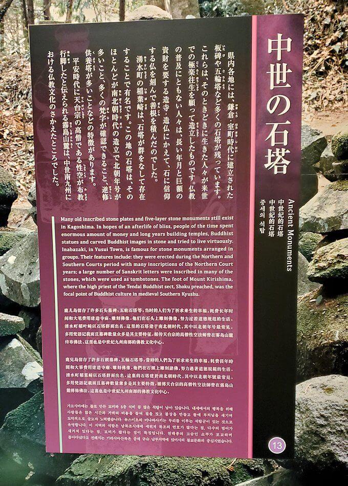 鹿児島にあった石塔
