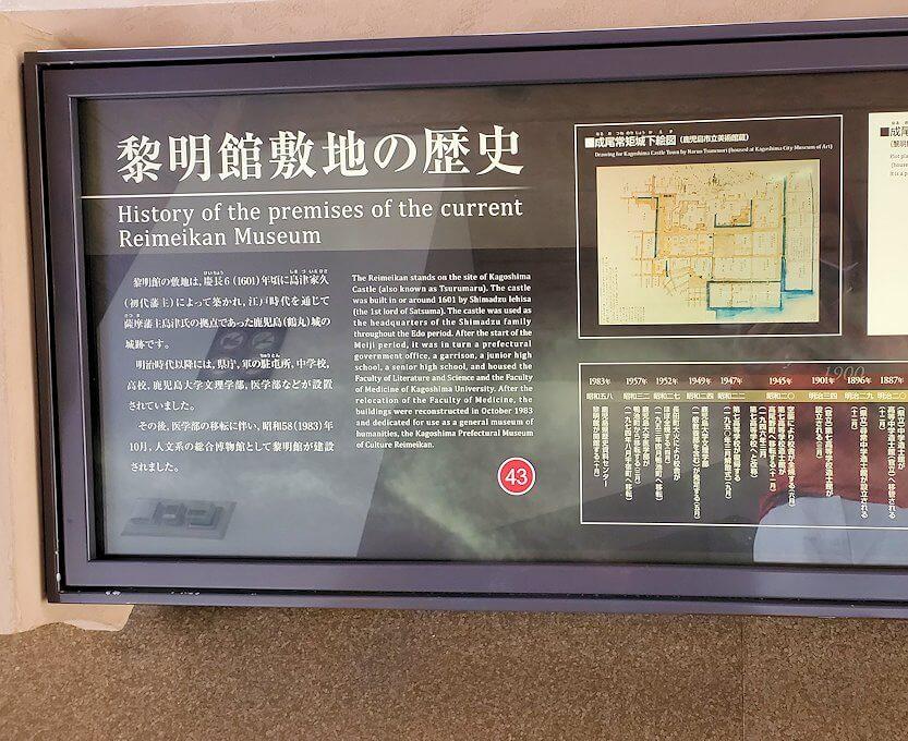 鹿児島の歴史の説明パネル