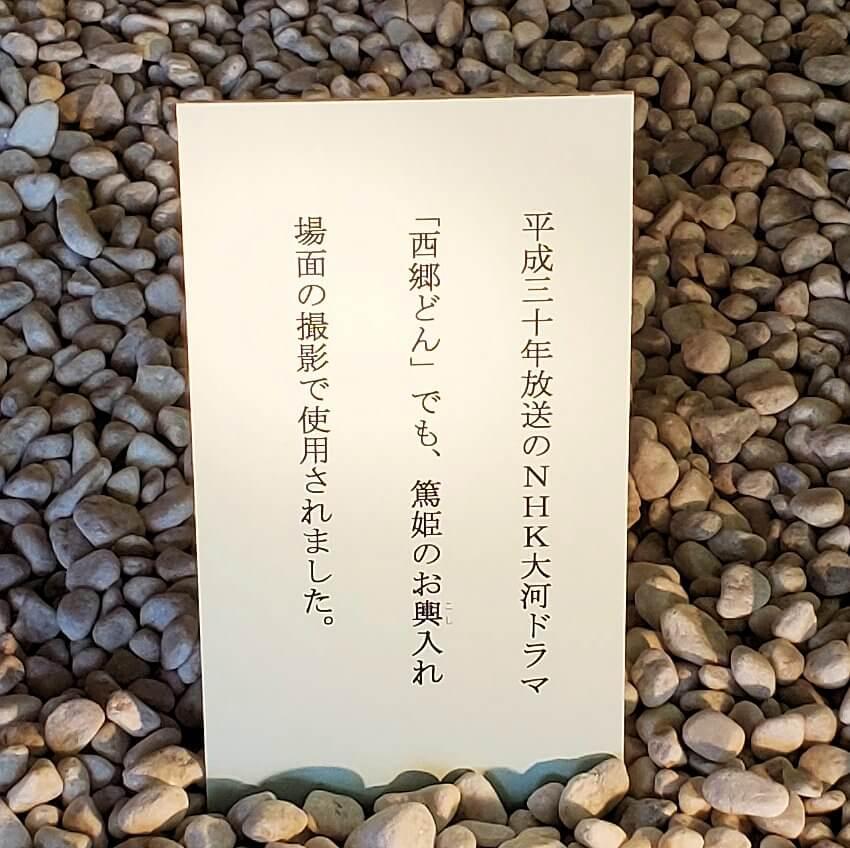 黎明館にある、大河ドラマ『舞姫』で使われた籠の説明パネル