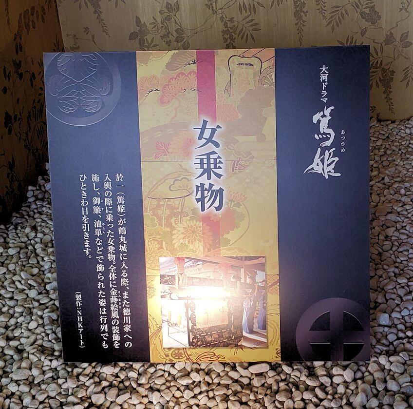 黎明館にある、大河ドラマ『舞姫』で使われた籠の説明パネル1