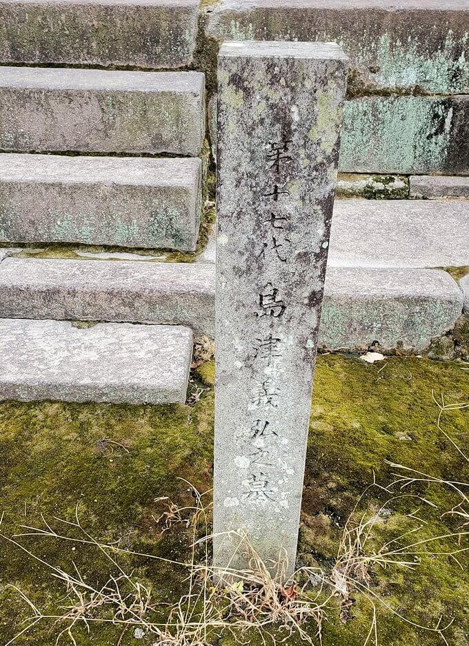福昌寺内に安置されているお墓3