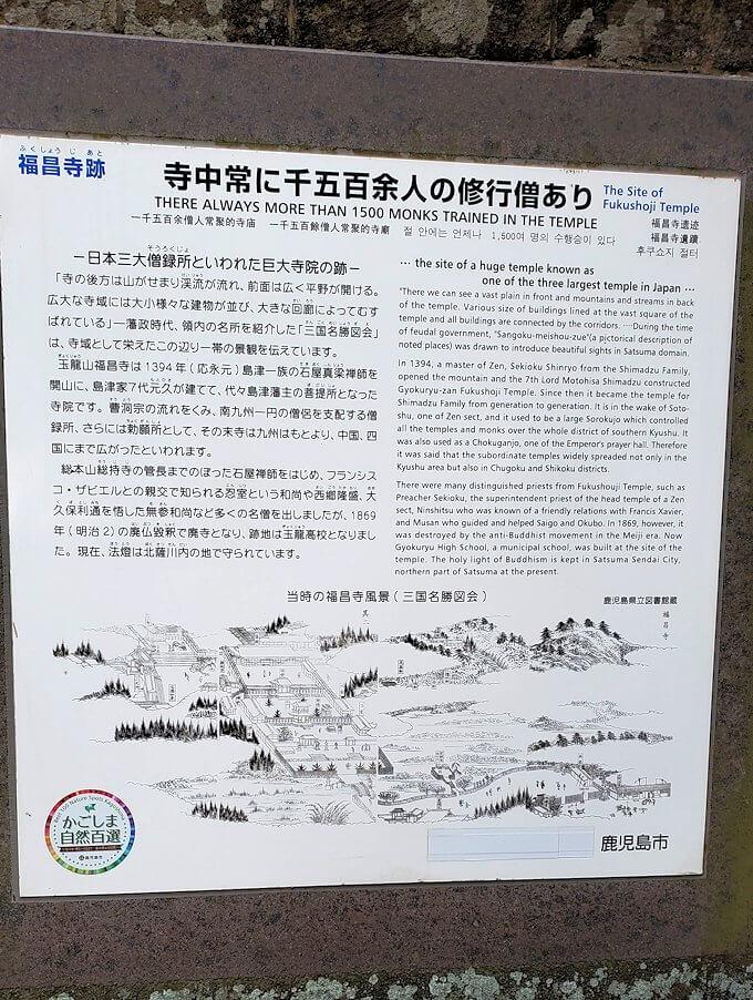 福昌寺跡の看板