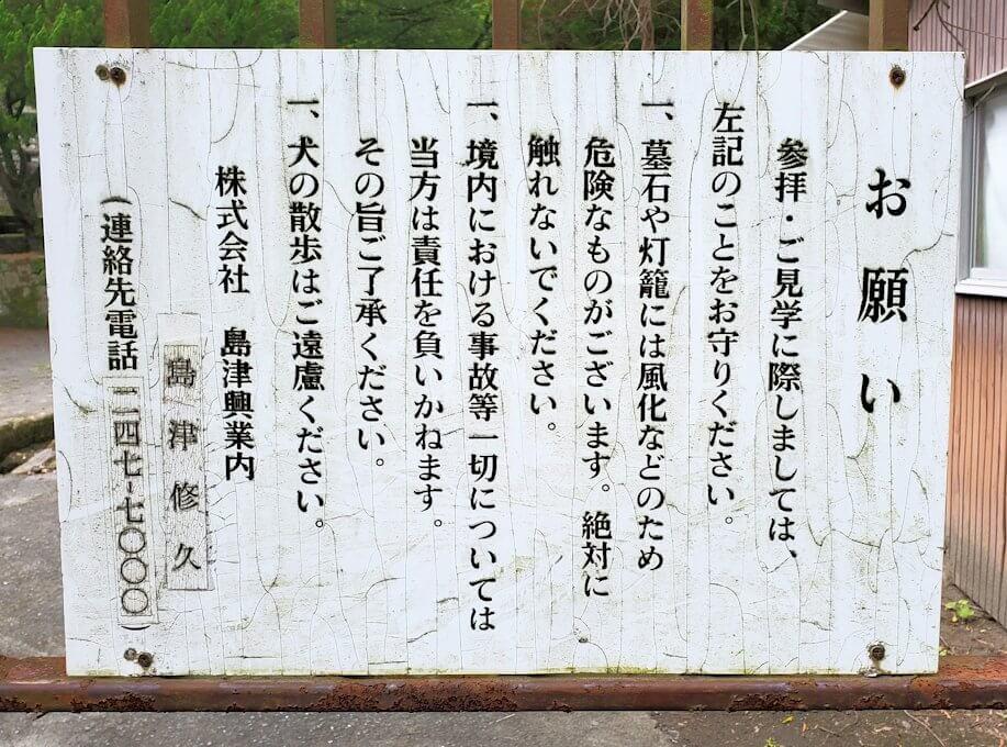 福昌寺跡の看板1