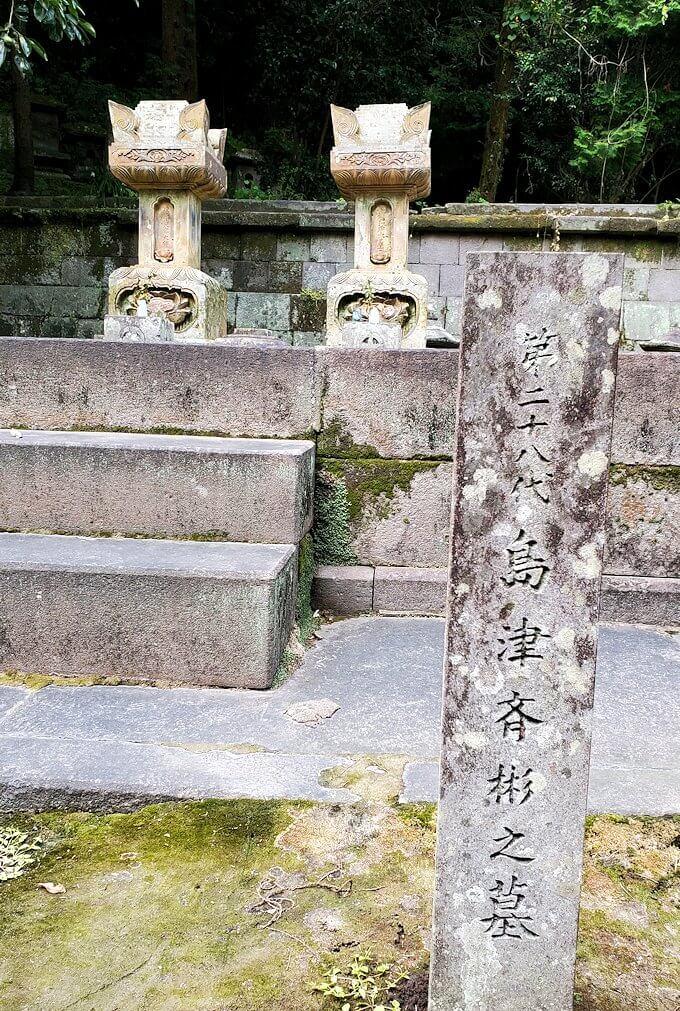 福昌寺跡で島津斉彬公のお墓を発見1