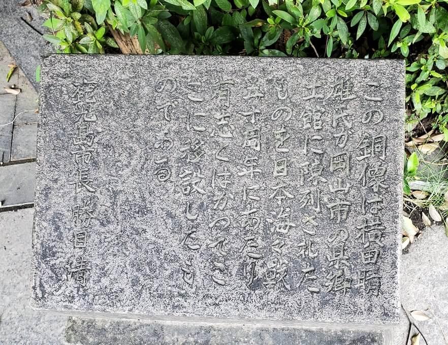 多賀城公園の高台に設置されている、東郷平八郎の像碑