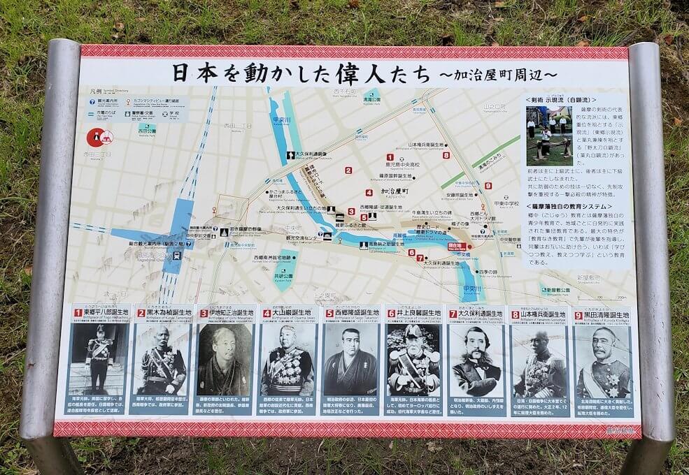鹿児島市内の新屋敷駅近くにあった、史跡跡の案内看板