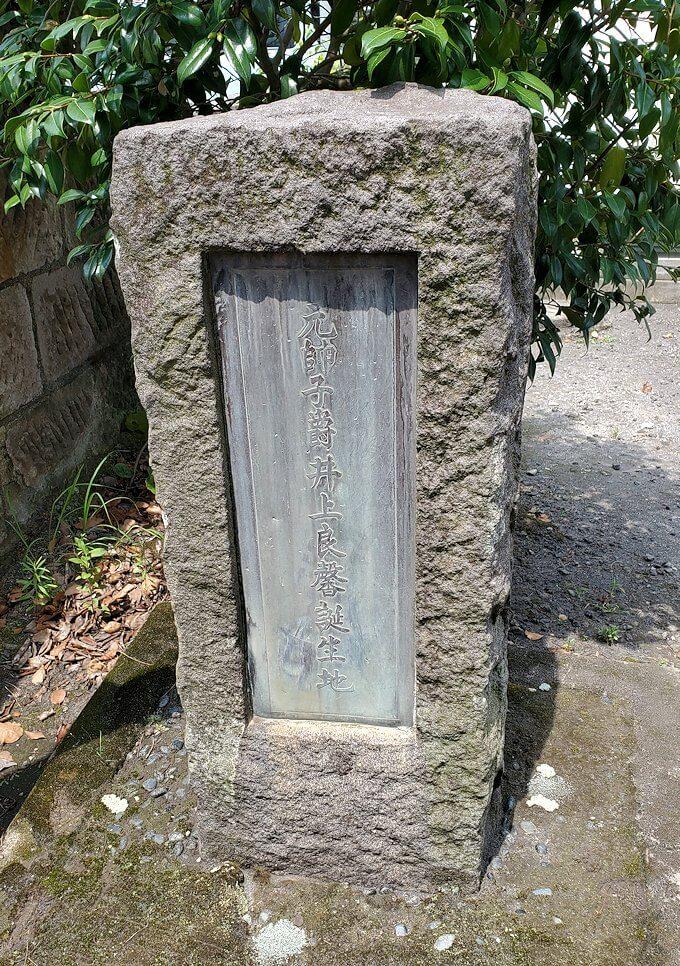 鹿児島市内の甲突川周辺にある、井上良馨の誕生地1
