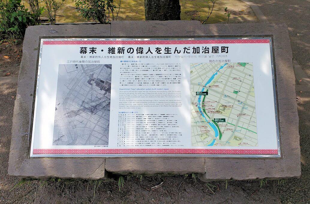 鹿児島市内「維新ふるさとの道」にある、歴史道のパネル