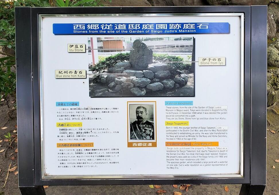 鹿児島市内「維新ふるさとの道」にある、西郷隆盛生誕の地の岩1