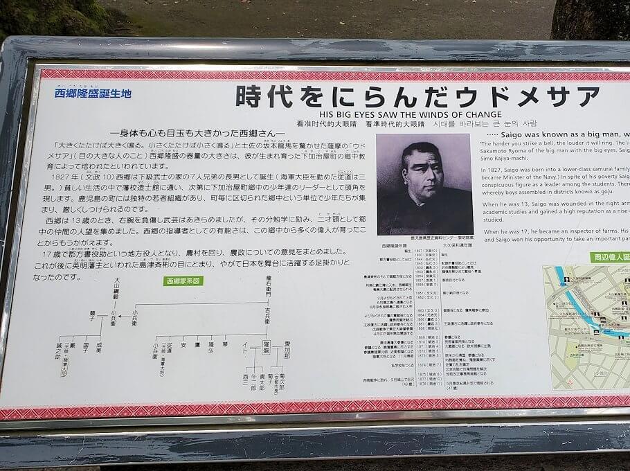 鹿児島市内「維新ふるさとの道」にある、西郷隆盛生誕の地の説明板