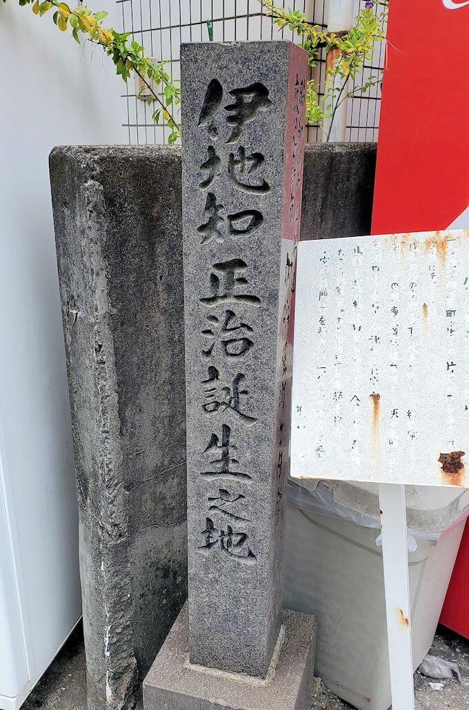鹿児島市内「維新ふるさとの道」にある、伊地知正治誕の記念碑