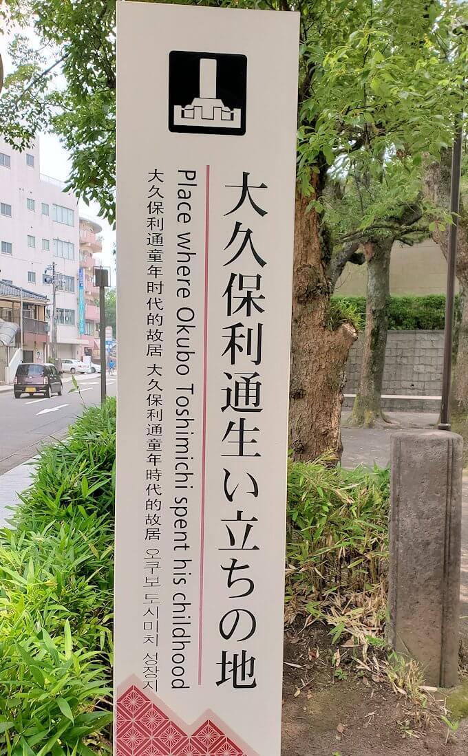 鹿児島市内「維新ふるさとの道」にある、大久保利通生い立ちの地の記念碑