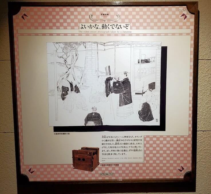 維新ふるさと館内にあった、銀板写真の説明