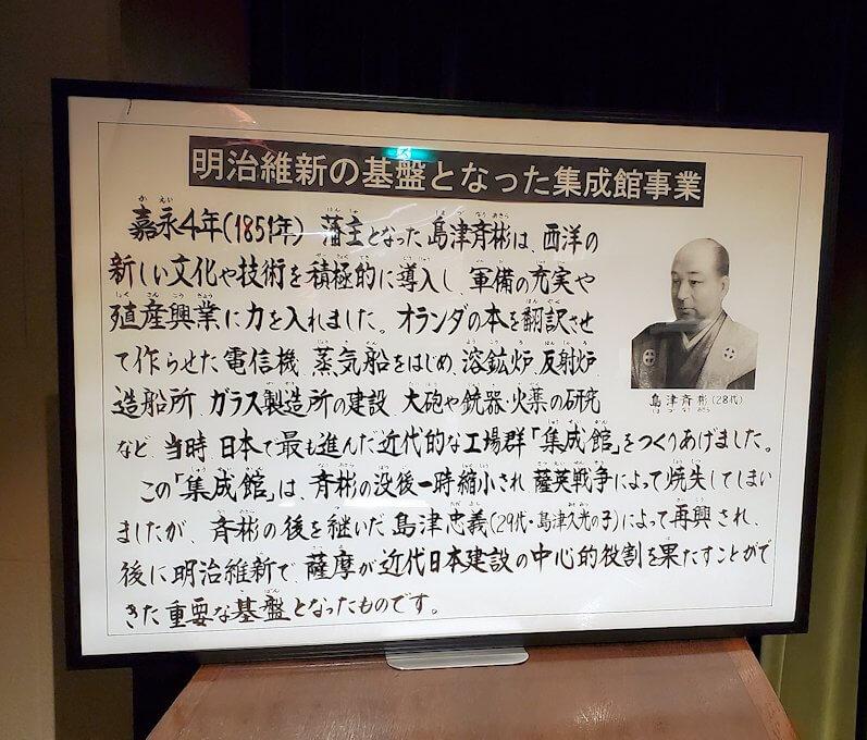 維新ふるさと館内にあった、島津斉彬の説明