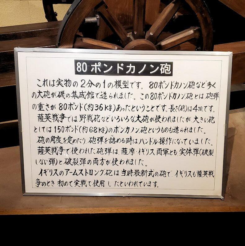 維新ふるさと館内にあった、キャノン砲の説明