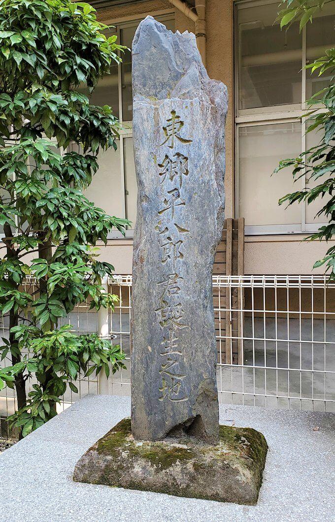 鹿児島市内にある東郷平八郎元帥の生誕の地の石碑