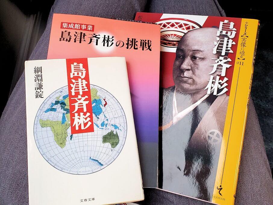 バス内で読んだ島津斉彬の本