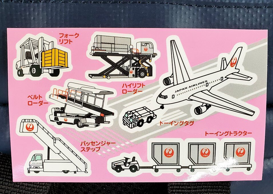 鹿児島空港からJALの飛行機に乗り込んで、もらった飛行機のシール