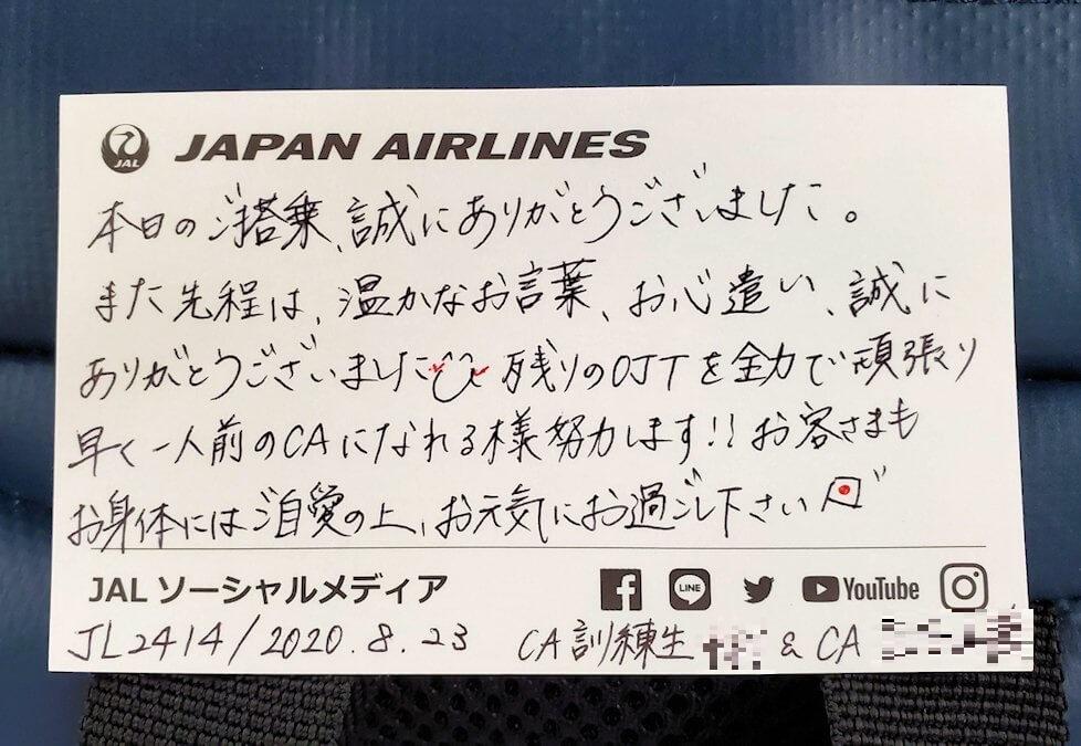 鹿児島空港からJALの飛行機に乗り込んで、もらった飛行機のシールに書かれていたメッセージ