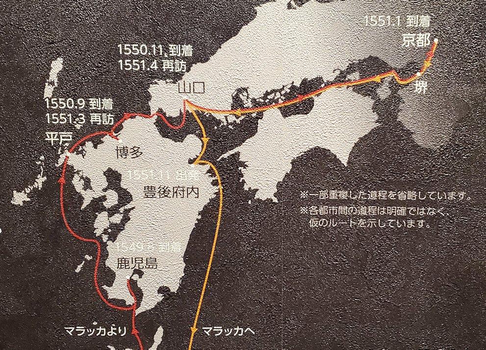 フランシスコ・ザビエルが日本にやって来た時のルート