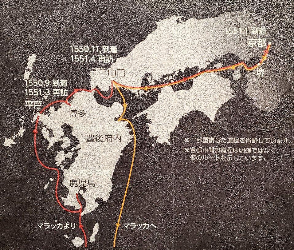フランシスコ・ザビエルが日本に滞在した時の海路ルート図