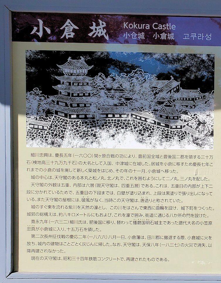 小倉城入口前の看板
