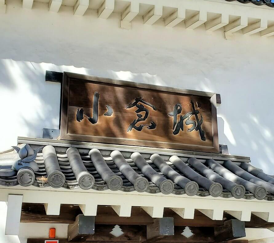 小倉城入口看板