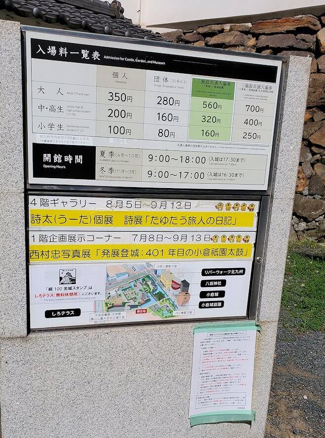 小倉城入口前の券売所