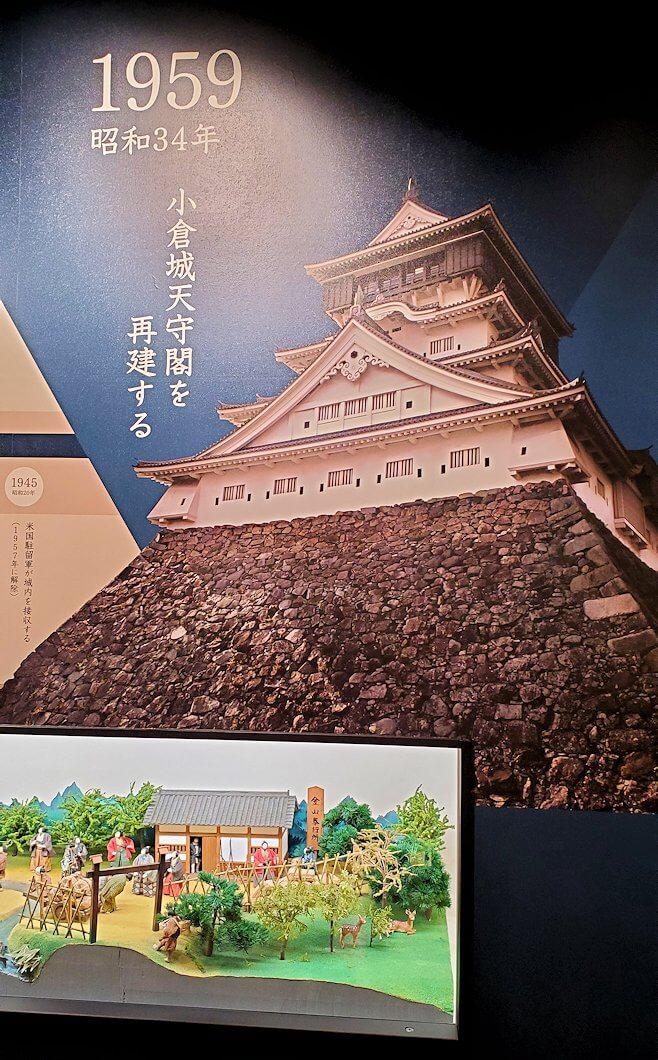 小倉城内にあるお城の説明