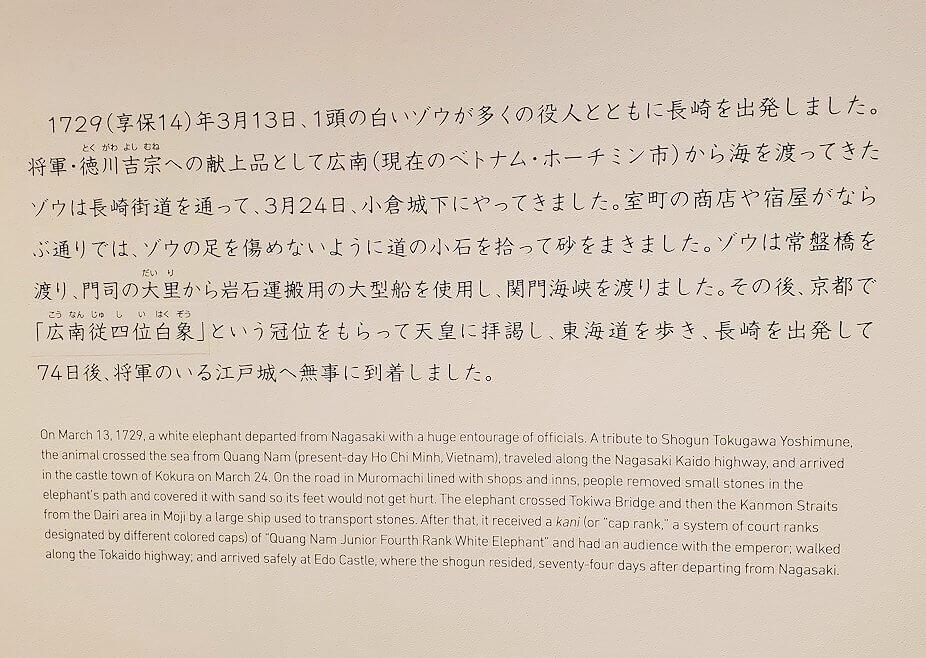 小倉城内にある最初に連れてこられたゾウの説明-2
