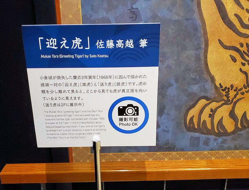 小倉城内にある、写真撮影OKマーク