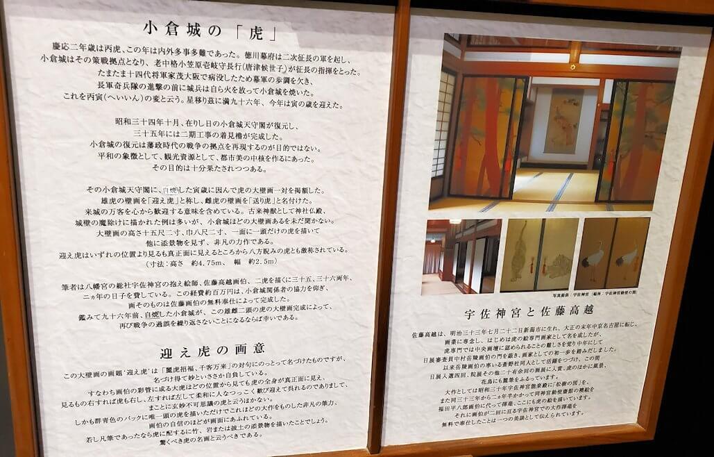 小倉城内にある、色んな説明書き