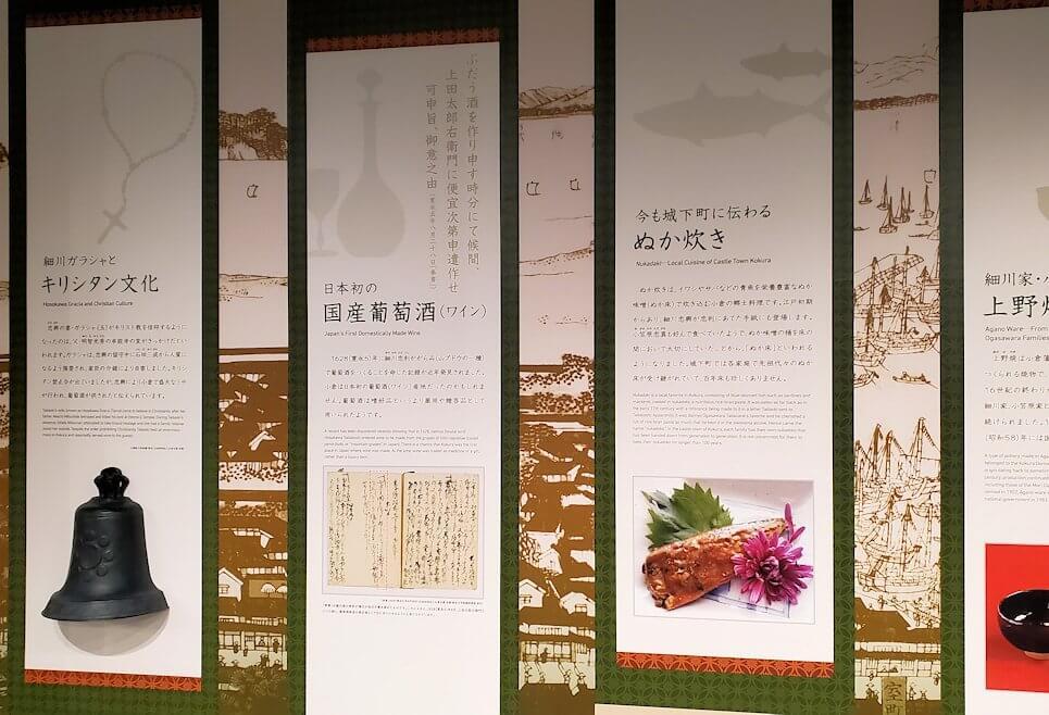 小倉城内にある、小倉名物の説明