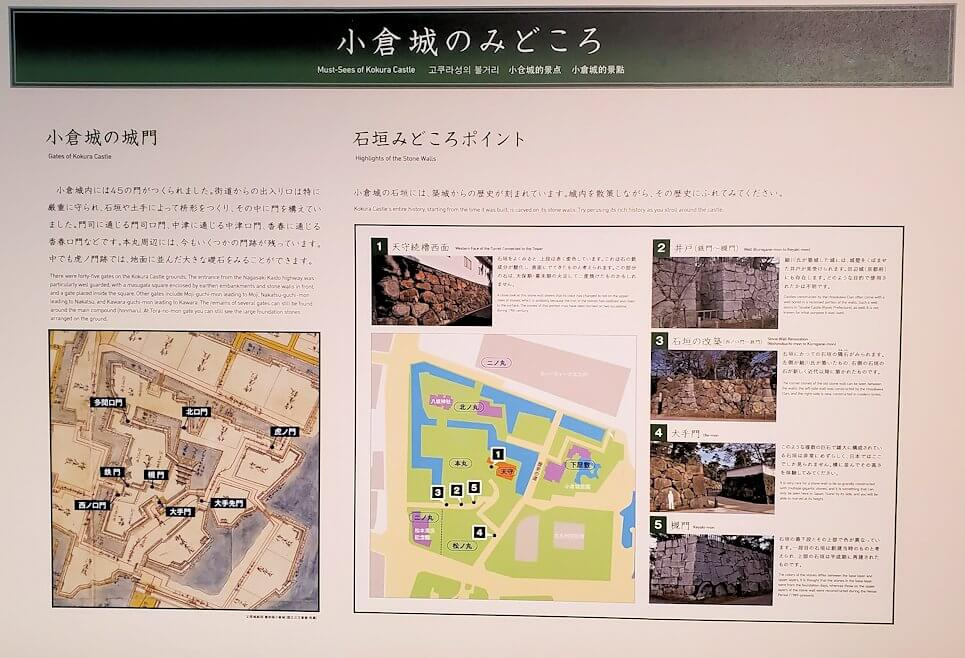 小倉城内にある、小倉城の見所
