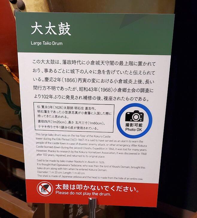 小倉城内にある、祭太鼓の説明