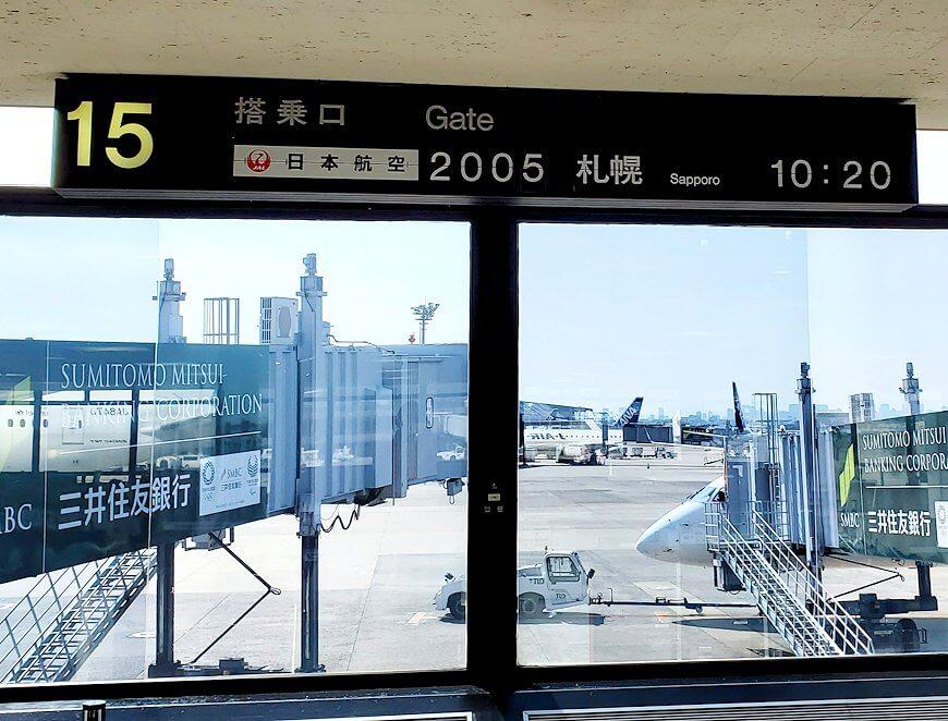 伊丹空港ターミナル内の搭乗口