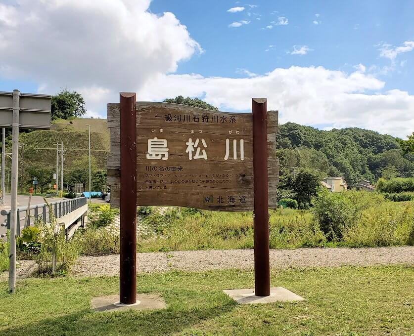 旧島松駅逓所周辺