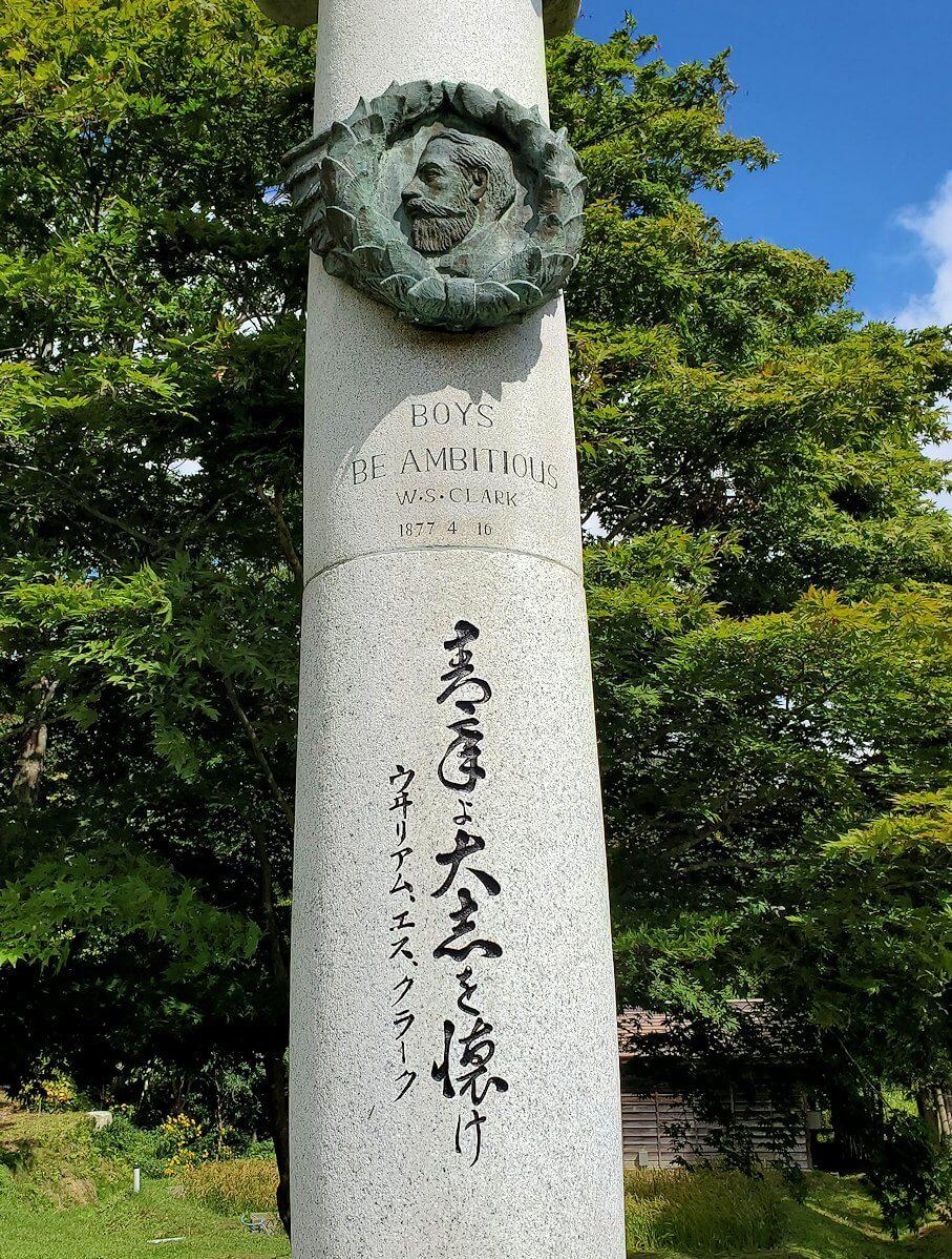 旧島松駅逓所周辺にあるクラーク博士の記念碑を眺める1