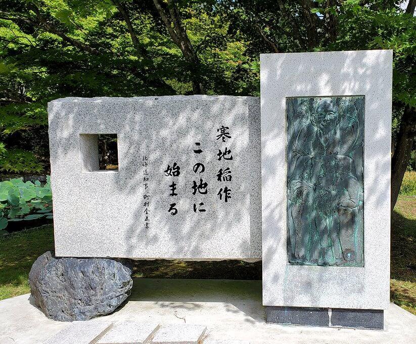 旧島松駅逓所周辺にあるクラーク博士の記念碑横にあった「寒地稲作」