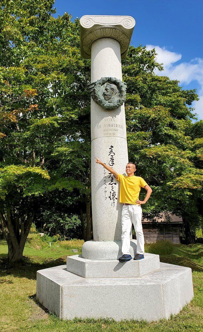 旧島松駅逓所周辺にあるクラーク博士の記念碑で記念撮影を