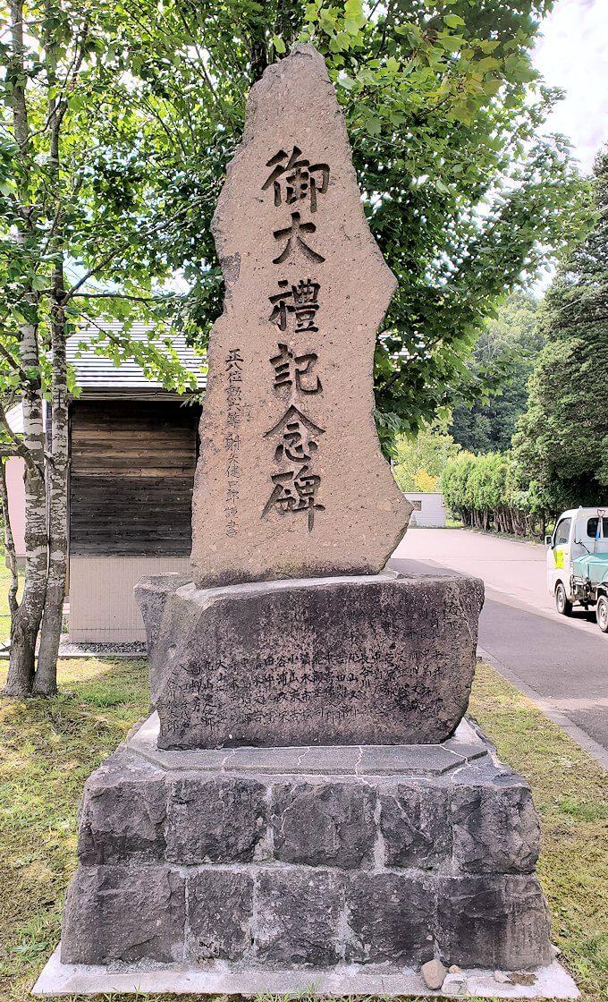 旧島松駅逓所の建物2