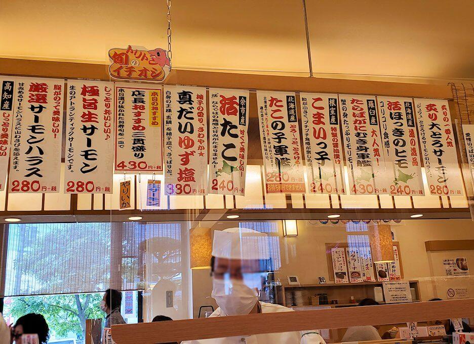 「回転寿しトリトン:清田店」の店内の様子1