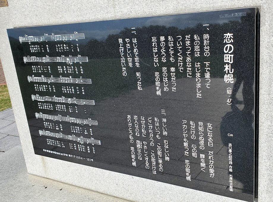「さっぽろ羊ヶ丘展望台」にある、「恋の街札幌」の記念碑3