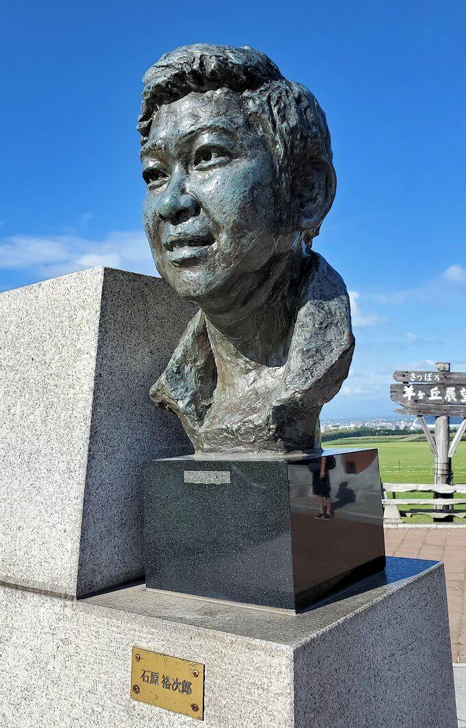 「さっぽろ羊ヶ丘展望台」にある、「恋の街札幌」の石原裕次郎胸像